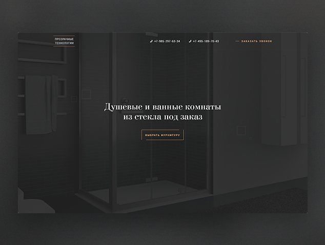 "Landing page ""Прозрачные технологии"""