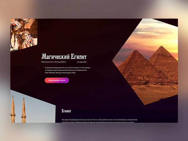"""Landing page """"Магический Египет"""""""