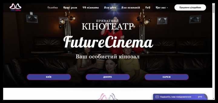 FutureCinema