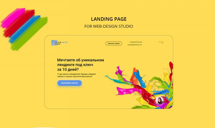 Дизайн лендинга для студии веб-дизайна irish WEB studio