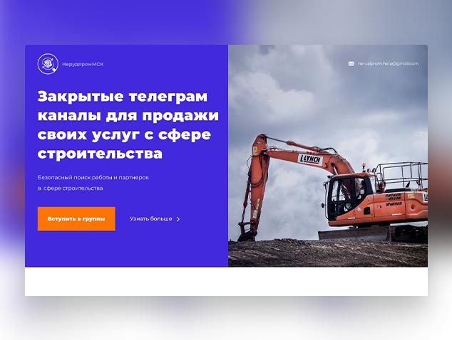 "Landing page ""НерудпромМСК"""