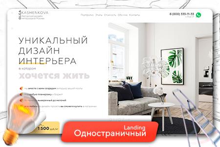 Дизайнер Ольга Кашенкова
