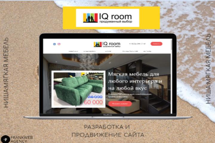 Мягкая мебель - разработка сайта