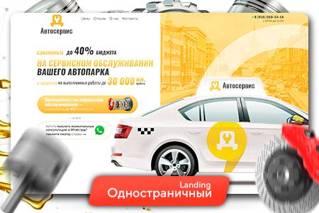 Автосервис Такси