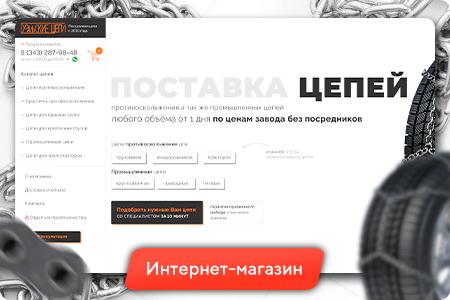 Уральский завод цепей