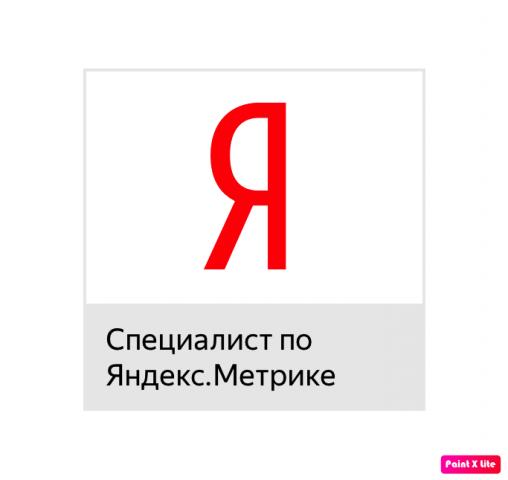 Сертификат Яндекс Метрика до 20.08.2021