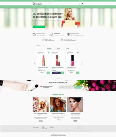 Интернет-магазин косметических товаров