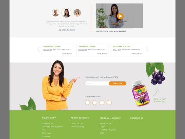 Дизайн сайта БАДы