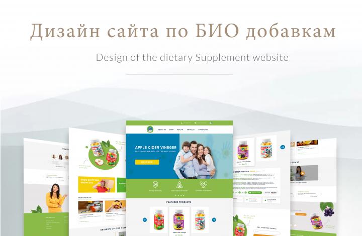 Дизайн сайта био добавок