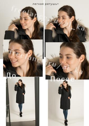Кадрирование+легкая ретушь лица, фона.
