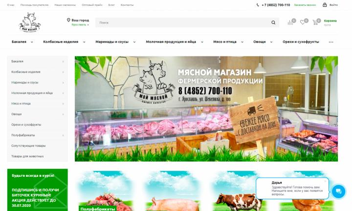 Интернет магазина МойМясной
