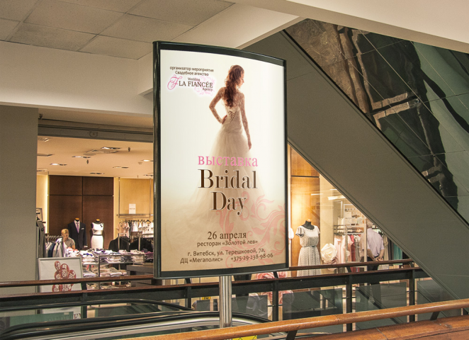 реклама в ТЦ свадебного салона