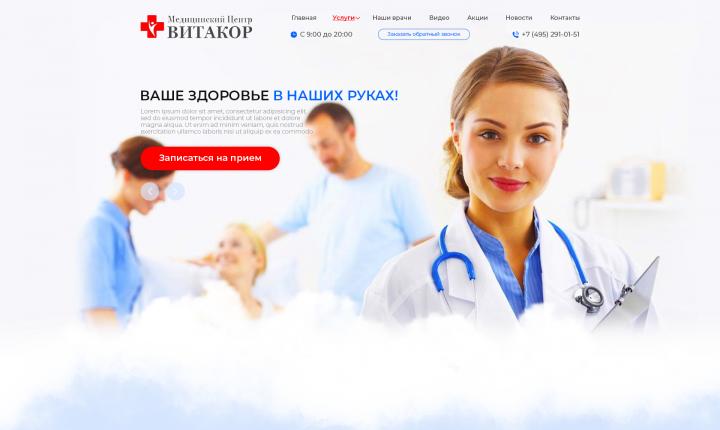 Сайт Витакор