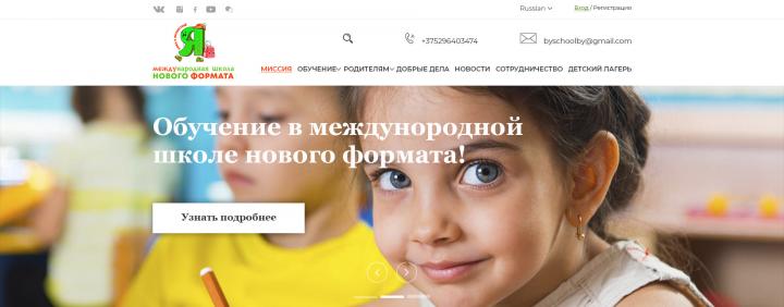 Сайт НоваШкола