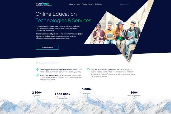 Сайт для онлайн обучения