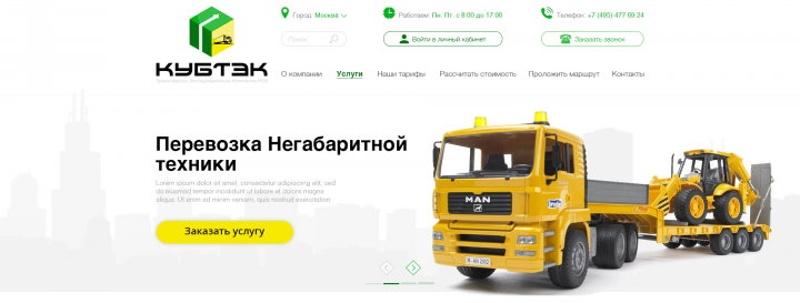 Сайт Кубтэк
