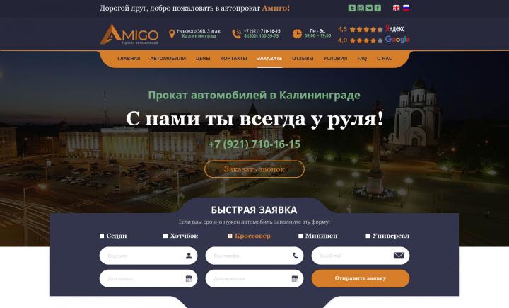 Сайт_аренда авто