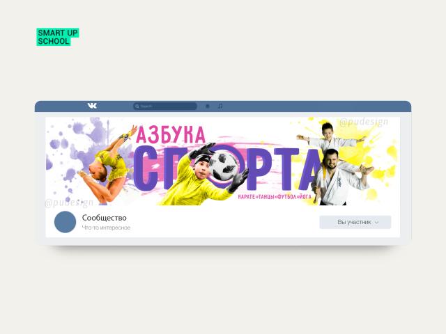 Обложка VK для спортивной школы