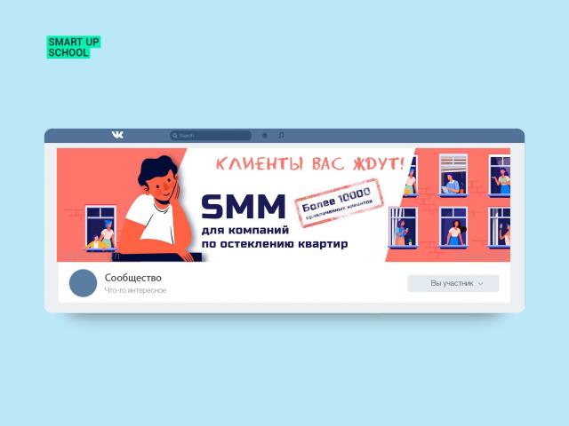 Обложка Vk для группы по SMM услугам