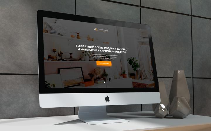 Landing page для дизайн-студии ИВ