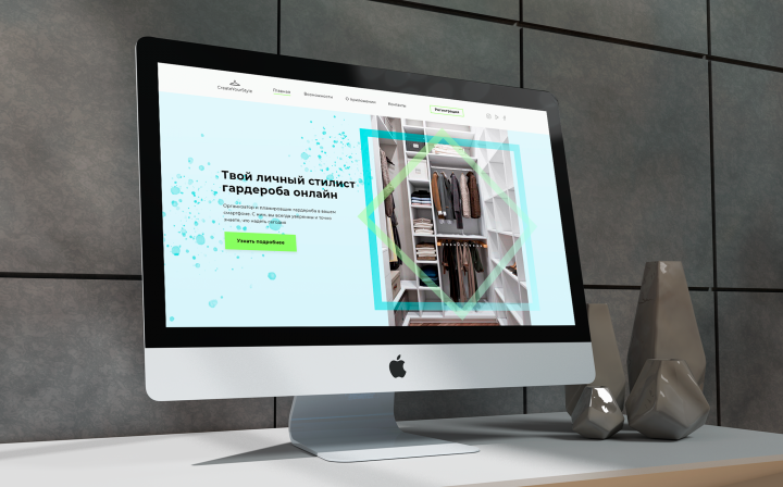 Landing page для онлайн-сервиса Create Your Style