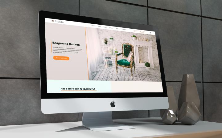 Landing page для творческого дома Fabrika Stariny