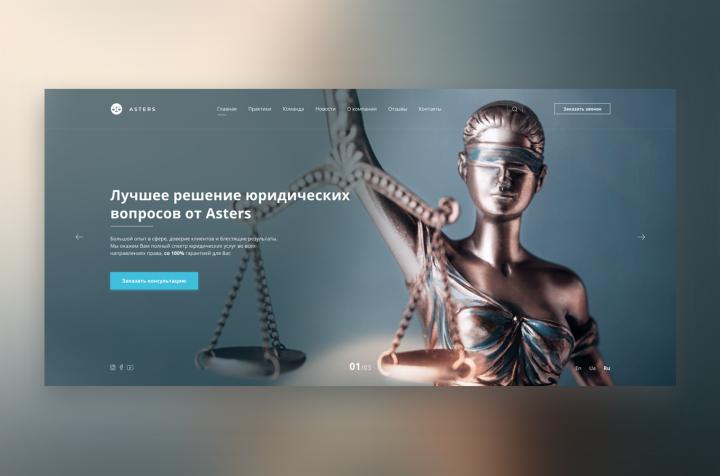 Корпоративный сайт юридической компании Asters