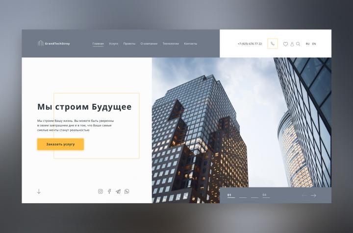 Корпоративный сайт строительной компании Grand Tech Stroy