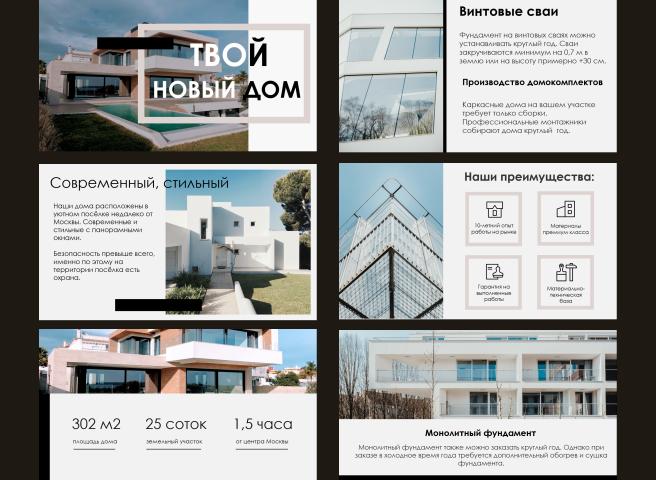 """Дизайн презентации """"Твой новый дом"""""""