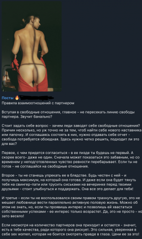 Пост в Telegram на тематику содержанок