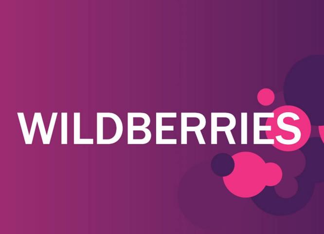УПД для документооборота ЭДО с Wildberries (все типовые конфигур