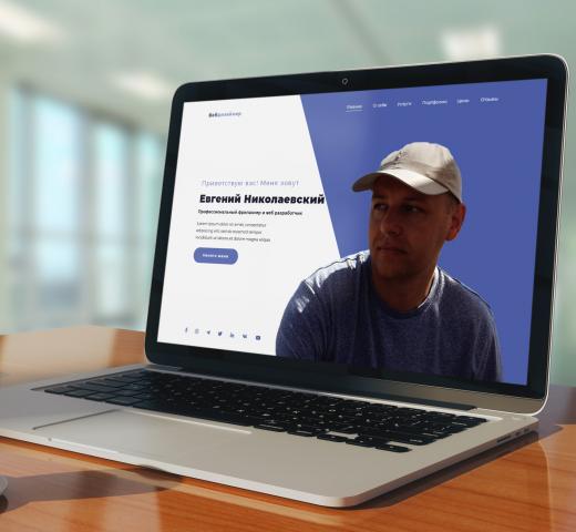 Персональная страница веб-дизайнера