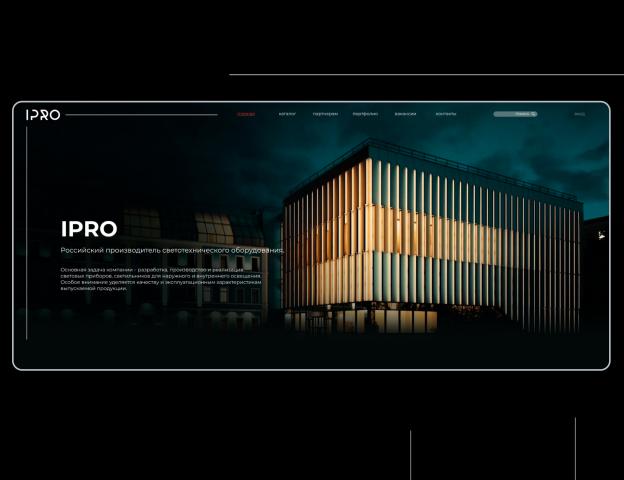 Дизайн сайта производителя светового оборудования