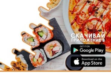 Реклама для доставки еды