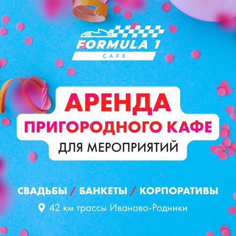 Продвижение кафе в Казани