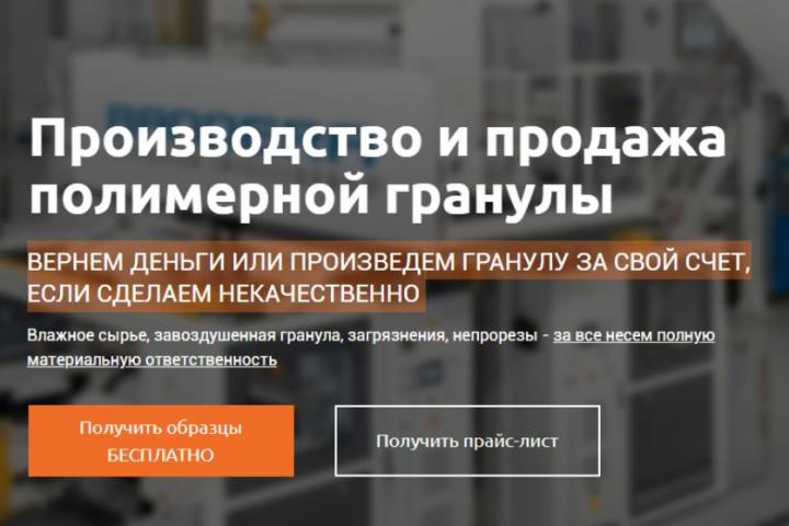 8 заявок/день для сайта полимерной продукции