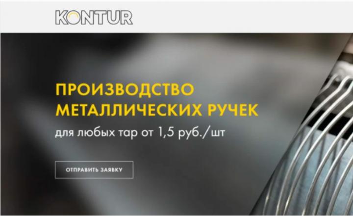 Производство ручек для ведер - 10 лидов/месяц за 3000р