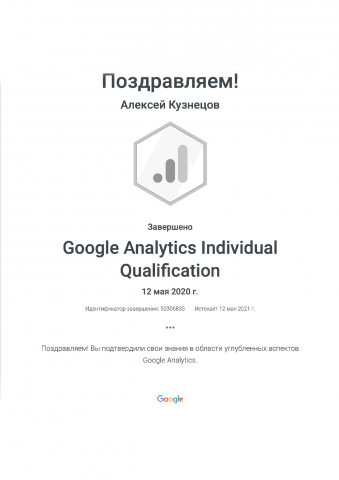 Специалист по Google Analytics