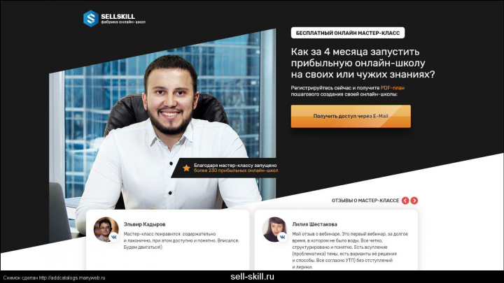 Реклама онлайн-школы