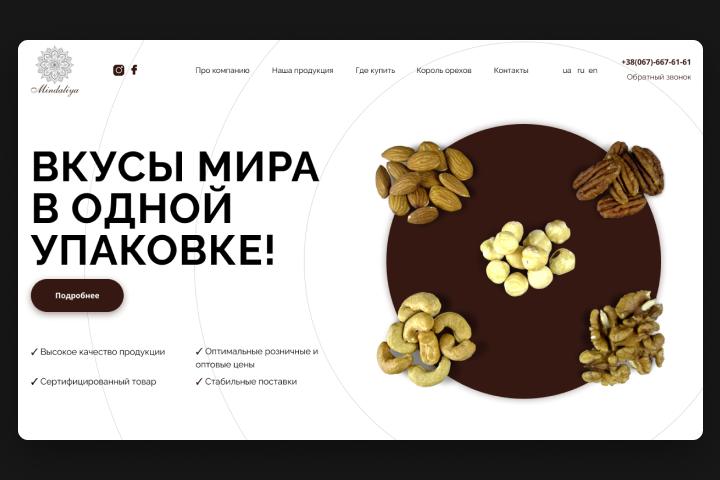 """Лендинг для поставщика снеков """"Миндалия"""""""