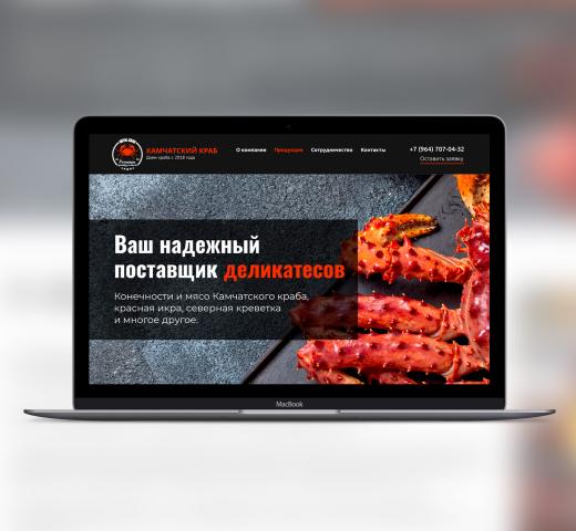 Сайт для продажи Камчатских крабов