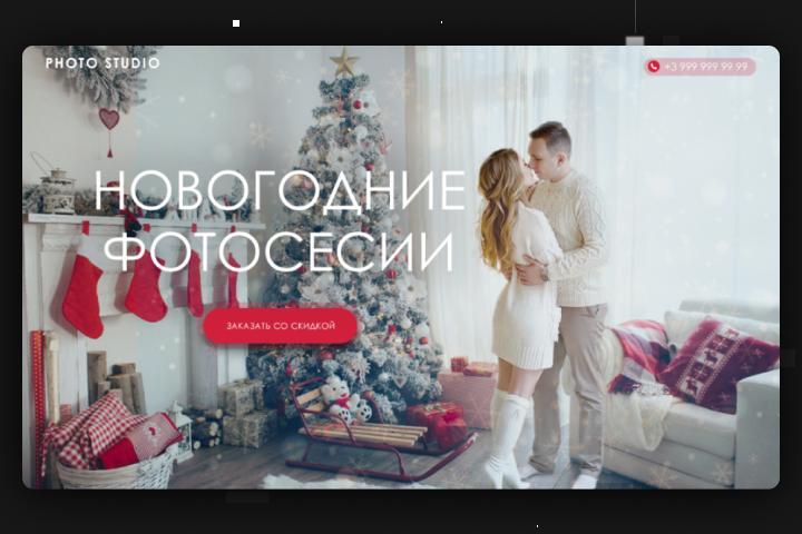 """Лендинг """"Новогодние фотосесии"""""""
