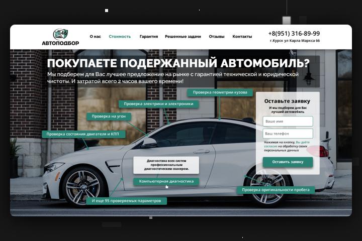 Автоподбор Курск