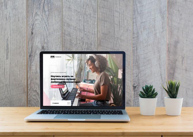 Первый экран Landing Page для онлайн-школы