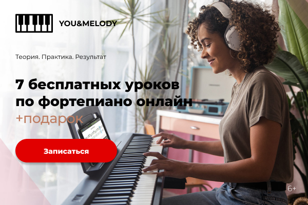 Баннеры для онлайн-школы по фортепиано