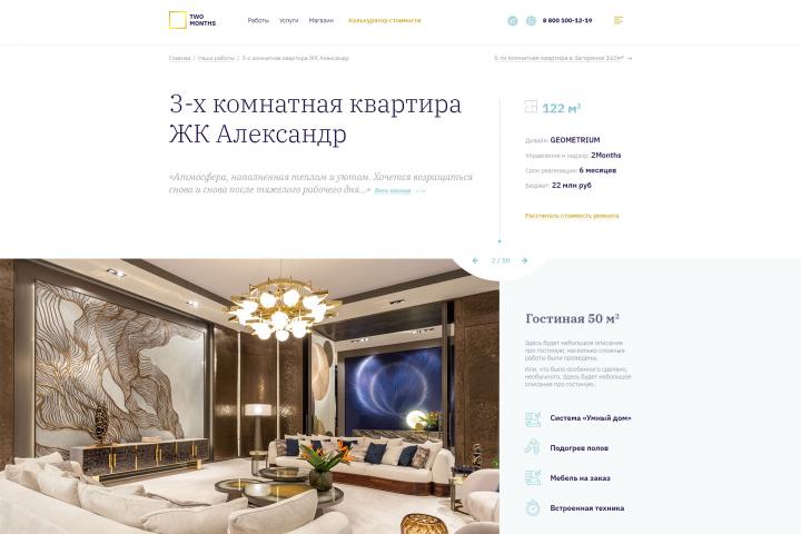 UX/UI дизайн сайта услуг. Эксклюзивный ремонт, премиум-класса