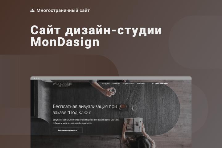 Сайт MonDesign