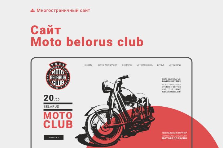 Сайт Moto belorus club