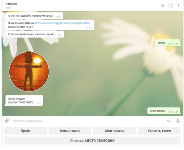 Telegram бот для заказа услуг на сайте nakrutka.by
