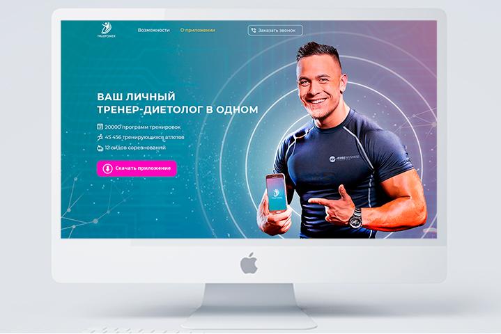 Landing Page — «Фитнес-приложение»